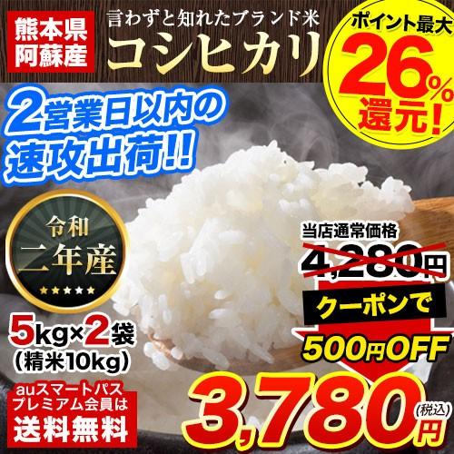 【 クーポン で500円OFF!!】米 お米 10kg 速攻出...