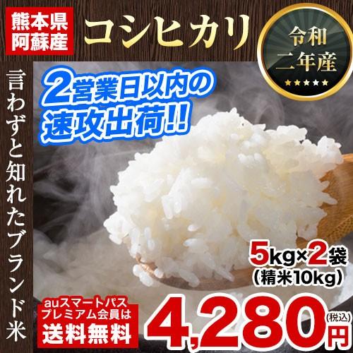 米 お米 10kg 5kg ×2で便利 速攻出荷 令和2年産 ...