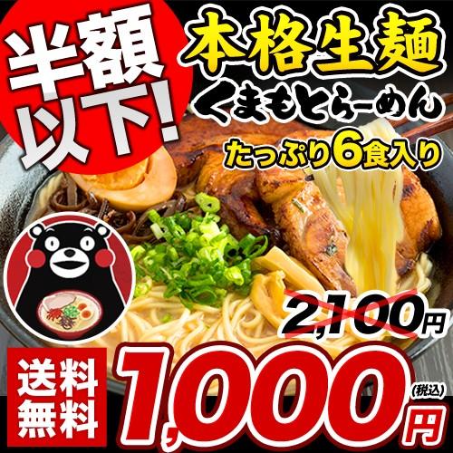 熊本 ラーメン 6食セット 送料無料 生麺 液体スー...