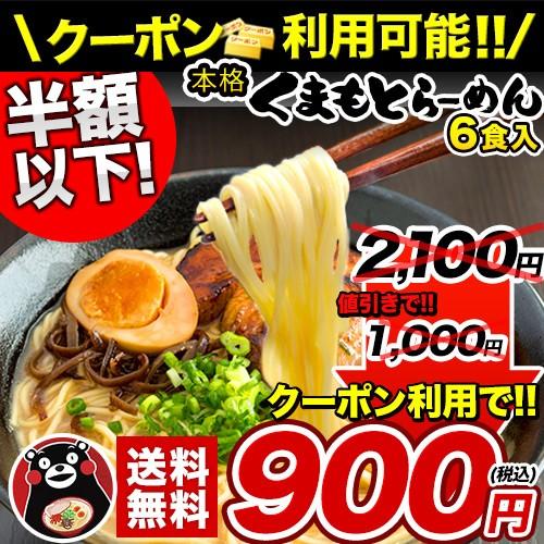 ラーメン 熊本  本格 生ラーメン 送料無料 6食入 ...