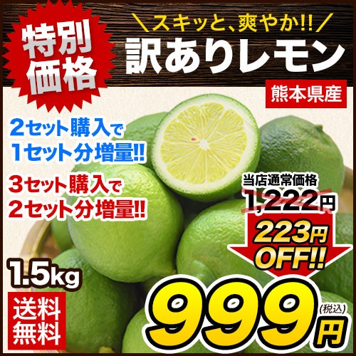 熊本県産 訳あり レモン 1.5kg (約5玉-15玉前後) ...
