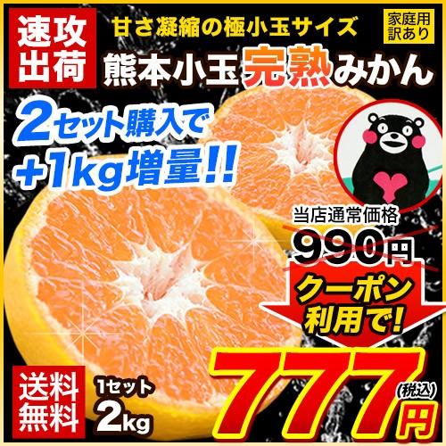 ■2セット購入で1kg増量■小玉 みかん 2kg 送料...