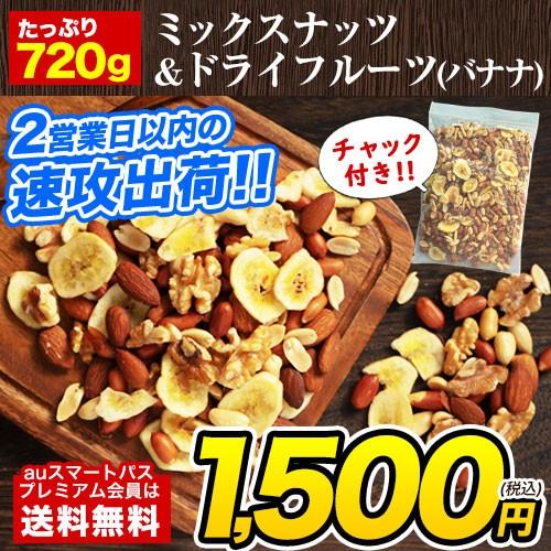 ミックスナッツ&ドライフルーツ(バナナ) 1袋720g ...