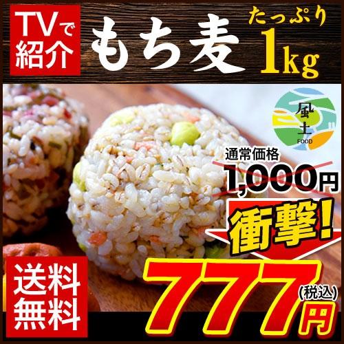 もち麦 たっぷり1kg 送料無料 TVで話題 大麦 βグ...