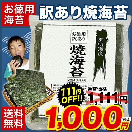 焼き 海苔 送料無料 有明海産 訳あり 焼き海苔 全...