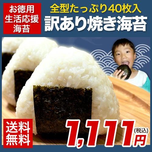 タップリ40枚★焼き海苔 送料無料 有明海産 訳あ...