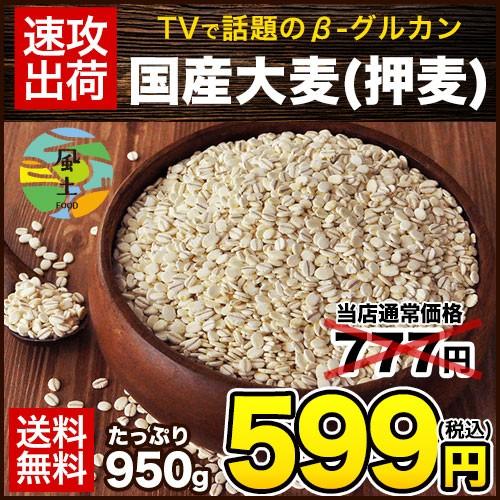 ★国産大麦(押麦)たっぷり 950g 送料無料★大麦...