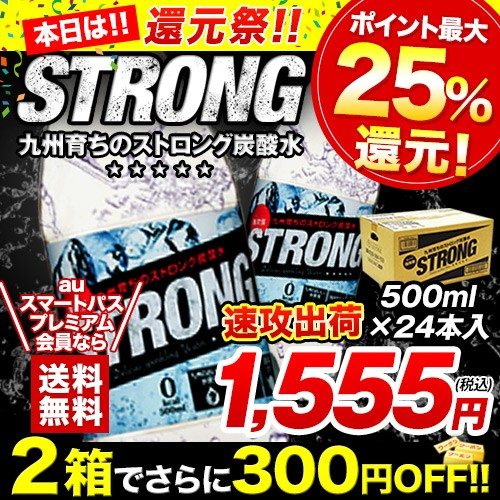炭酸水 水 500ml×24本 ストロング炭酸水 2営業日...