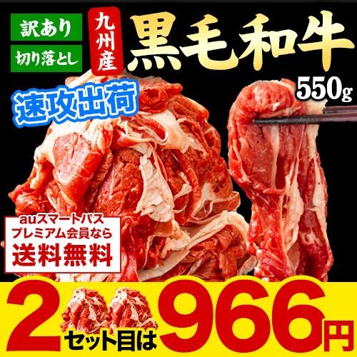 【衝撃企画】2セット目⇒966円★ 黒毛和牛 \夏の...