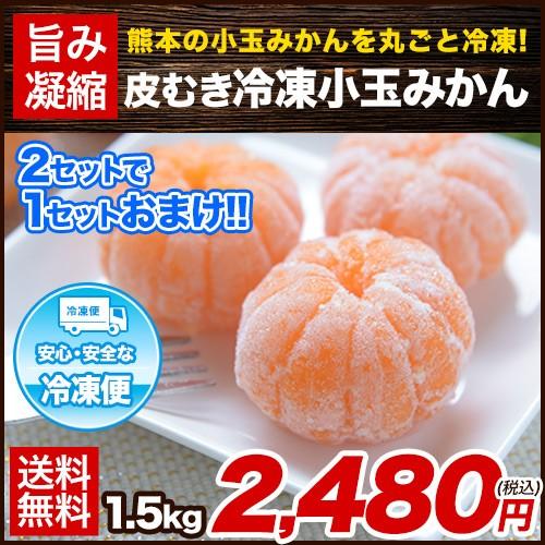 熊本県産 冷凍 小玉 みかん 皮むき 1.5kg 500g×3...