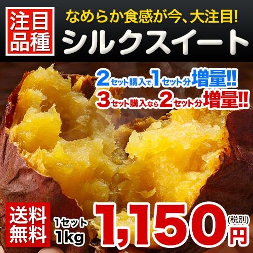 熊本県産 シルクスイート 1kg 送料無料 2セット購...