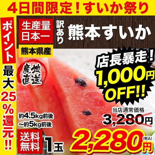 スイカ 訳あり 熊本 果物 ■4日間限定!クーポン...