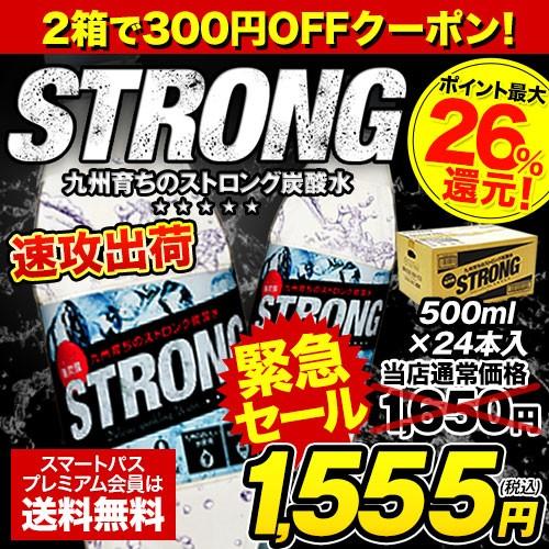 ★★緊急セール!!★★ 炭酸水 水 500ml×24本 ス...