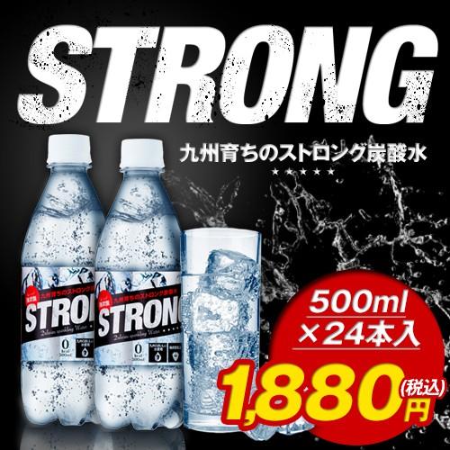ストロング炭酸水 500ml 24本 送料無料 九州育ち ...