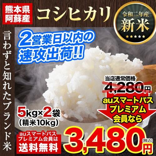 米 お米 10kg 10キロ 新米 5kg ×2で便利 速攻出...