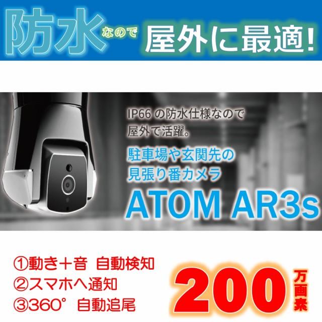 【新発売】防犯カメラ ATOM AR3S 360°自動追跡 ...