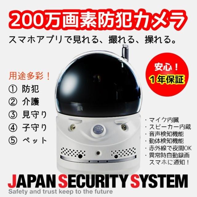 200万画素ワイヤレスカメラ PF-CS723 送料無料(...