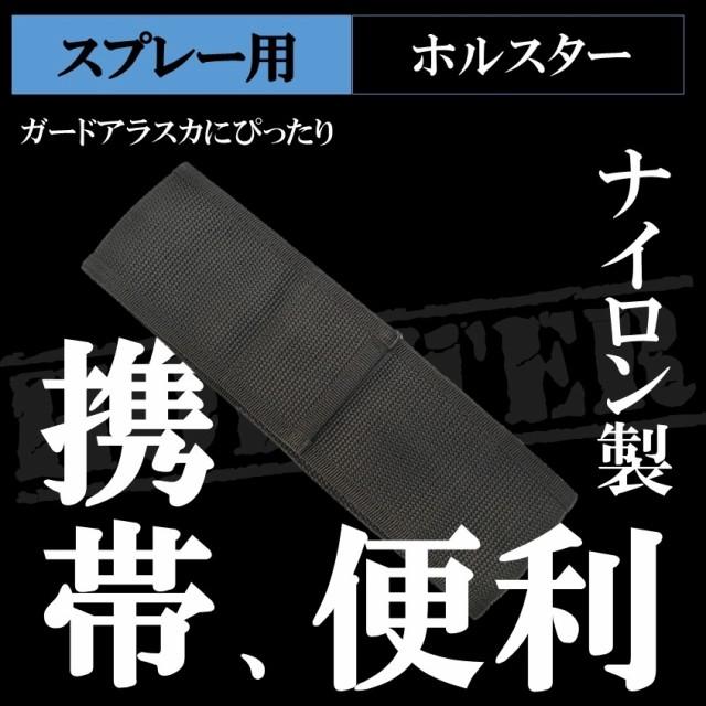 催涙スプレー・熊よけスプレー用ホルスター(9〜1...