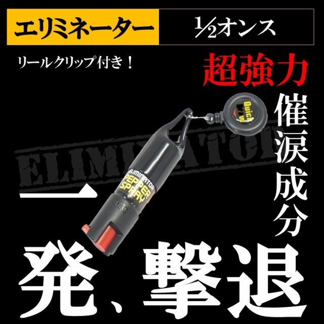 強力催涙スプレー「エリミネーター」クイックドロ...