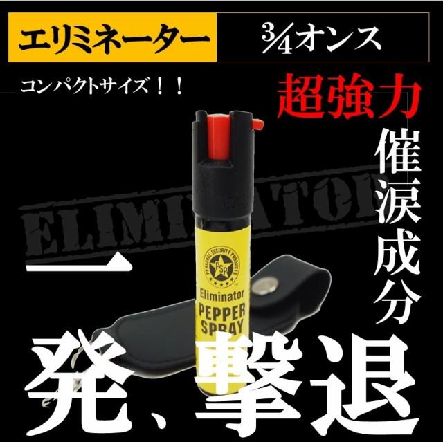 強力催涙スプレー「エリミネーター」3/4オンス ア...