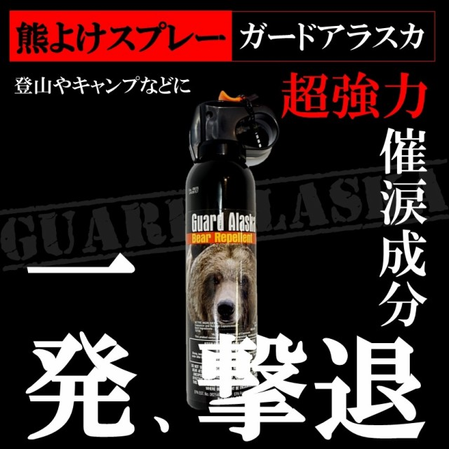 熊よけスプレー ガードアラスカ【送料無料(北海...