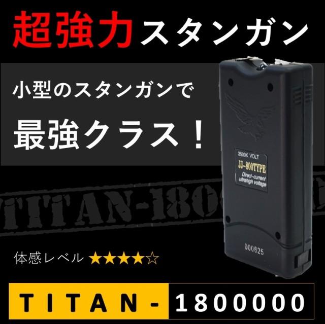 スタンガン TITAN-1800000 タイタン180万ボルト ...
