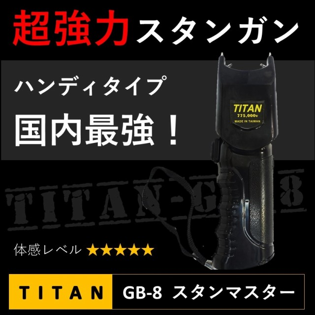 国内最強スタンガン TITAN-GB8 タイタン スタンマ...