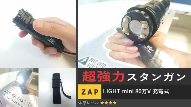 スタンガン ZAP ライトミニ 80万ボルト 充電式 送...