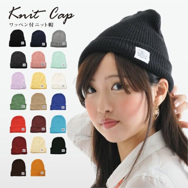 ニット帽 春夏 赤 黒 青 サマーニット帽 タグ ニットキャップ コットン&アクリル ニット帽子 レディース メンズ