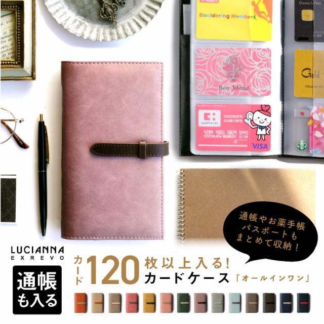 カードケース 大容量 100枚収納 名刺入れ 通帳入...