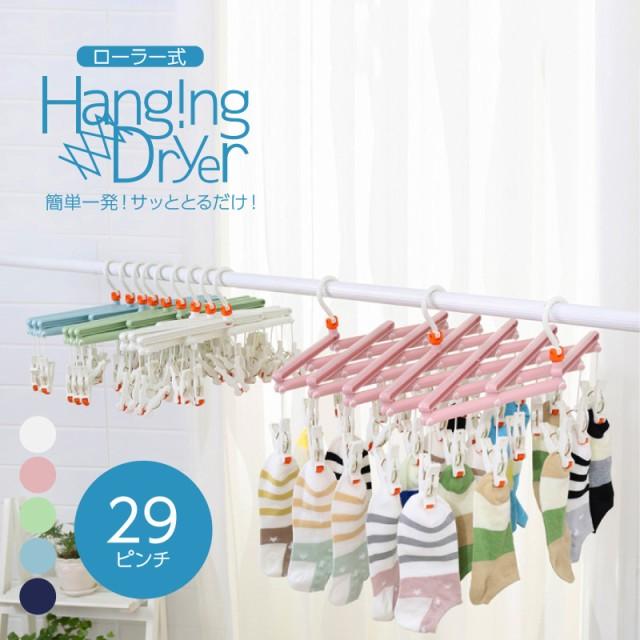 【店内一部商品5%OFF!!毎週日曜開催!!】 ランキング1位獲得! ピンチハンガー 引っ張る 洗濯ピンチハンガー 洗濯物干し ピンチハンガー