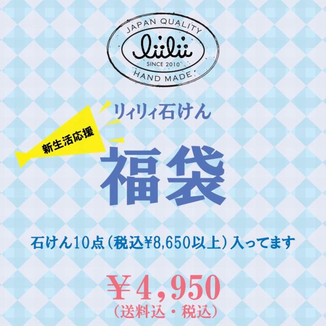 【ホワイトデー】【送料無料】【数量限定】リィリ...