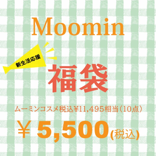 【ホワイトデー】【送料無料】【数量限定】ムーミ...