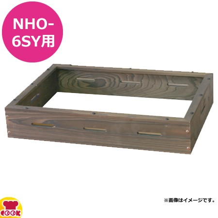 アンナカ 電気おでん鍋 NHO-6SY用 木枠(焼き杉)(...