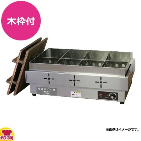アンナカ 電気おでん鍋 木枠付 NHO-8LY(送料無料...