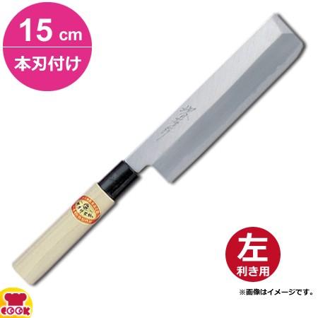 青木刃物 堺孝行 霞研 薄刃 15cm 本刃付け(左利...
