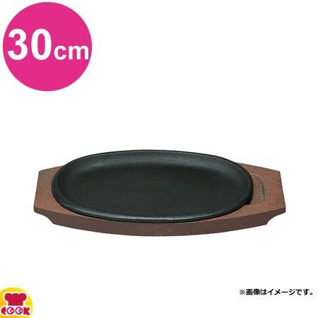 中部 トキワ ステーキ皿(木台タイプ) 小判浅型...