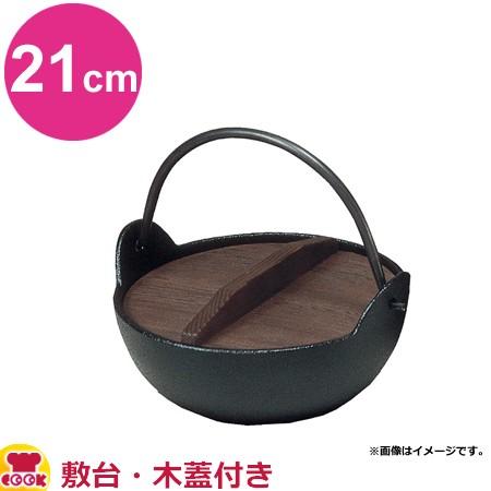 中部 トキワ やまが鍋黒塗り (敷台付) 21cm 413...