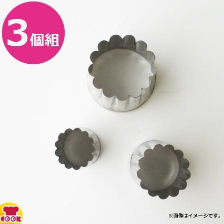 18-8 野菜抜き型 菊の花 (3個組)(代引OK)