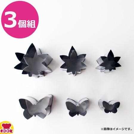 18-8 野菜抜き型 (3個組)(代引OK)