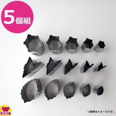 18-8 野菜抜き型 (5個組)(代引OK)