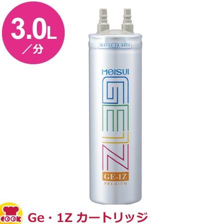 メイスイ 家庭用浄水器2形 Ge・1Z カートリッジ(...