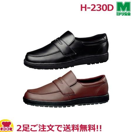 ミドリ安全 超耐滑軽量作業靴 ハイグリップ H-230...
