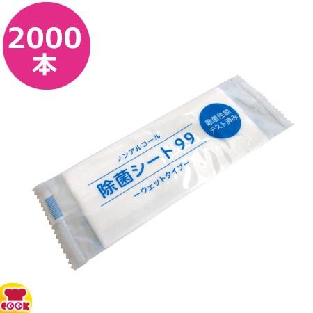 溝端紙工印刷 除菌シート99 100本入×20袋(送料...