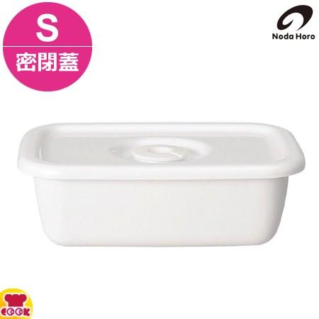 野田琺瑯 White Series レクタングル深型 S 密閉蓋付 WFM-S(代引不可)