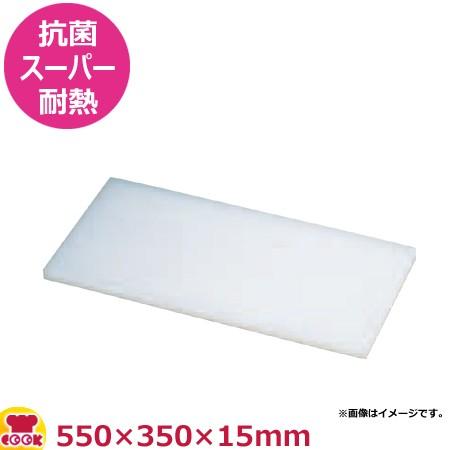 住友 抗菌スーパー耐熱まな板 特注サイズ 550×35...