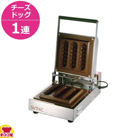 サンテック チーズドッカー CD-3(1連式)(送料無...