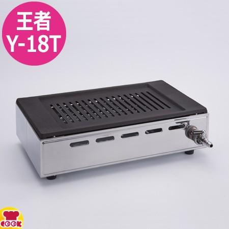 山岡金属 ガス焼肉器 王者 Y-18T(送料無料、代引...