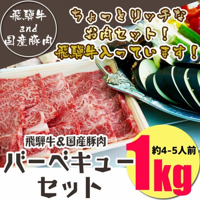 (冷凍)送料無料 飛騨牛&国産豚肉入りバーベキ...