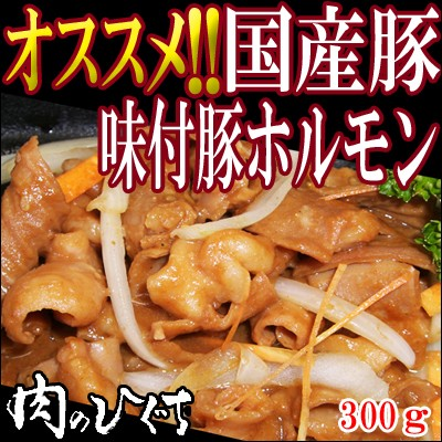 (冷凍)ひぐちの味付豚ホルモン300g入り 1袋 ...